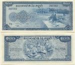 Cambodia 100 Riels (1972) (Po1/2746xx) UNC