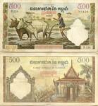 Cambodia 500 Riels (1972) (Ngo.177/17652053) (circulated) F-VF
