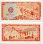 Cambodia 0.5 Riel (5 Kak) 1979 (DaKha85963xx) UNC