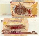 Cambodia 50 Riels 2002 (KaKo69538xx) UNC