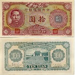 China 10 Yuan 1943 (Block # 11) AU-UNC