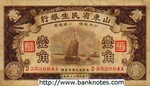 China 10 Cents 1936 (D3528841) VF