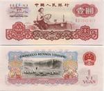 China 1 Yuan 1960 (III II 094318xx) UNC