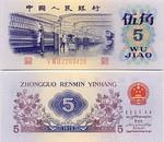 China 5 Jiao 1972 (V VII II 22634xx) UNC