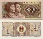China 1 Jiao 1980 (CG730830xx) AU-UNC