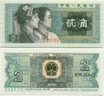 China 2 Jiao 1980 (RB299755xx) UNC