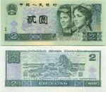 China 2 Yuan 1990 (SH475387xx) UNC