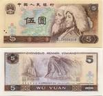 China 5 Yuan 1980 (PM823797xx) UNC