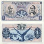 Colombia 1 Peso Oro 1968 (529977xx) UNC