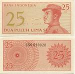 Indonesia 25 Sen 1964 (CSO0500xx) UNC