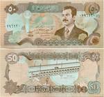 Iraq 50 Dinars 1994 (05098xx nuun-kha/551) UNC