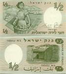 Israel 1/2 Pound 1958 (H/1 4931xx) UNC