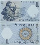 Israel 1 Pound 1958 (L/8 083xxxx) UNC