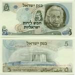 Israel 5 Lirot 1968 (Y/7 340860xx) UNC