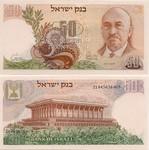 Israel 50 Lirot 1968 (Alef/9 014268xx) UNC