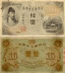 Japan 10 Yen (1915) (766538{86}) (circulated) F