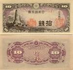 Japan 10 Sen (1944) (Block#8) UNC