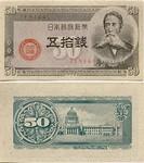 Japan 50 Sen 1948 (219144) UNC