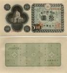 Japan 10 Yen (1946) (Block#168413) UNC