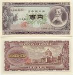 Japan 100 Yen (1953) (QR240xxxH) UNC