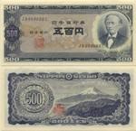 Japan 500 Yen (1951) (M756504P) (circulated) aXF
