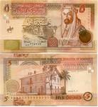 Jordan 5 Dinars 2002 # 000001 UNC