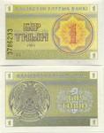 Kazakhstan 1 Tiyn 1993 (serial#varies) UNC