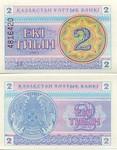 Kazakhstan 2 Tiyn 1993 (8612xxx) UNC
