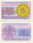 Kazakhstan 5 Tiyn 1993 (0966xxx) UNC