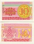 Kazakhstan 10 Tiyn 1993 (1910xxx) UNC