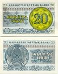 Kazakhstan 20 Tiyn 1993 (07497xx) UNC