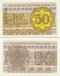 Kazakhstan 50 Tiyn 1993 (04371xx) UNC