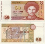 Kazakhstan 50 Tenge 1993 (BE23221xx) UNC