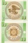 Kyrgyzstan 10 Tyiyn (1993) (99/KT 029090xx) UNC