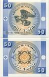 Kyrgyzstan 50 Tyiyn (1993) (20/TS 011475xx) UNC