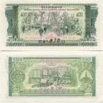 Laos 200 Kip (1975-79) (ser#vary) UNC