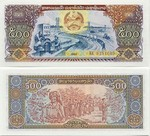 Laos 500 Kip 1988 (DP82642xx) UNC