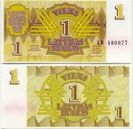 Latvia 1 Rublis 1992 (EL7892xx) UNC