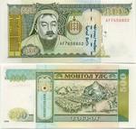 Mongolia 500 Togrog 1997 (AD20016xx) UNC