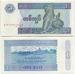 Myanmar 1 Kyat (1996) (KhBh18029xx) UNC