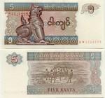 Myanmar 5 Kyats (1997) (BW33245xx) UNC