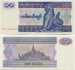 Myanmar 10 Kyats (1997) (BY28481xx) UNC
