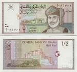 Oman 1/2 Rial 1995 (J/3 44143xx) UNC