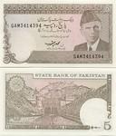 Pakistan 5 Rupees (1983-84) UNC