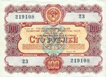Soviet Union State loan bond (obligation) 100 Rubles 1956 (219108/23) (bent in half) XF