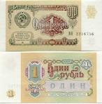 Soviet Union 1 Rouble 1991 (BO 25104xx) UNC