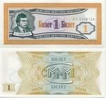 Russia 1 Bilet MMM 1989-1994 (AC 54081xx) UNC