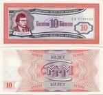 Russia 10 Biletov MMM 1989-1994 (EB 67352xx) UNC