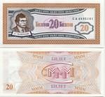 Russia 20 Biletov MMM 1989-1994 (GA 48951xx) UNC