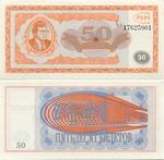 Russia 50 Biletov MMM 1989-1994 (XB 176259xx) UNC